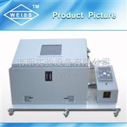 可程式盐雾试验机/可程式盐水喷雾试验机品牌