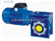 NMRV涡轮蜗杆减速机