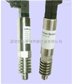 供應優質CPR1000A系列中溫型擴散硅壓力傳感器