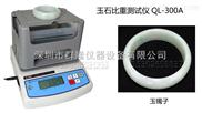 玉石密度仪,鉴定玉石的密度测量仪器