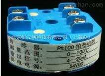 PT100一体化温度变送器_信号转换用
