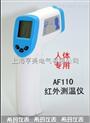 AF110人体红外测温仪
