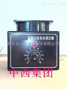 三相力矩电机调压器(国产)