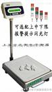 300公斤台秤/带报警台秤价格