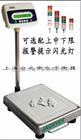 500公斤台秤多少钱/报警台秤哪里卖