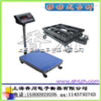 TCS-F移动平台秤维修/800公斤移动台秤价格