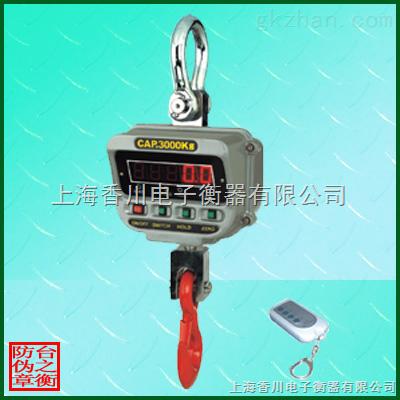 上海吊秤/1吨电子吊秤