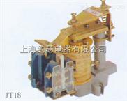 JT18-11直流电磁继电器