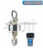 河南电子秤/2吨无线吊秤