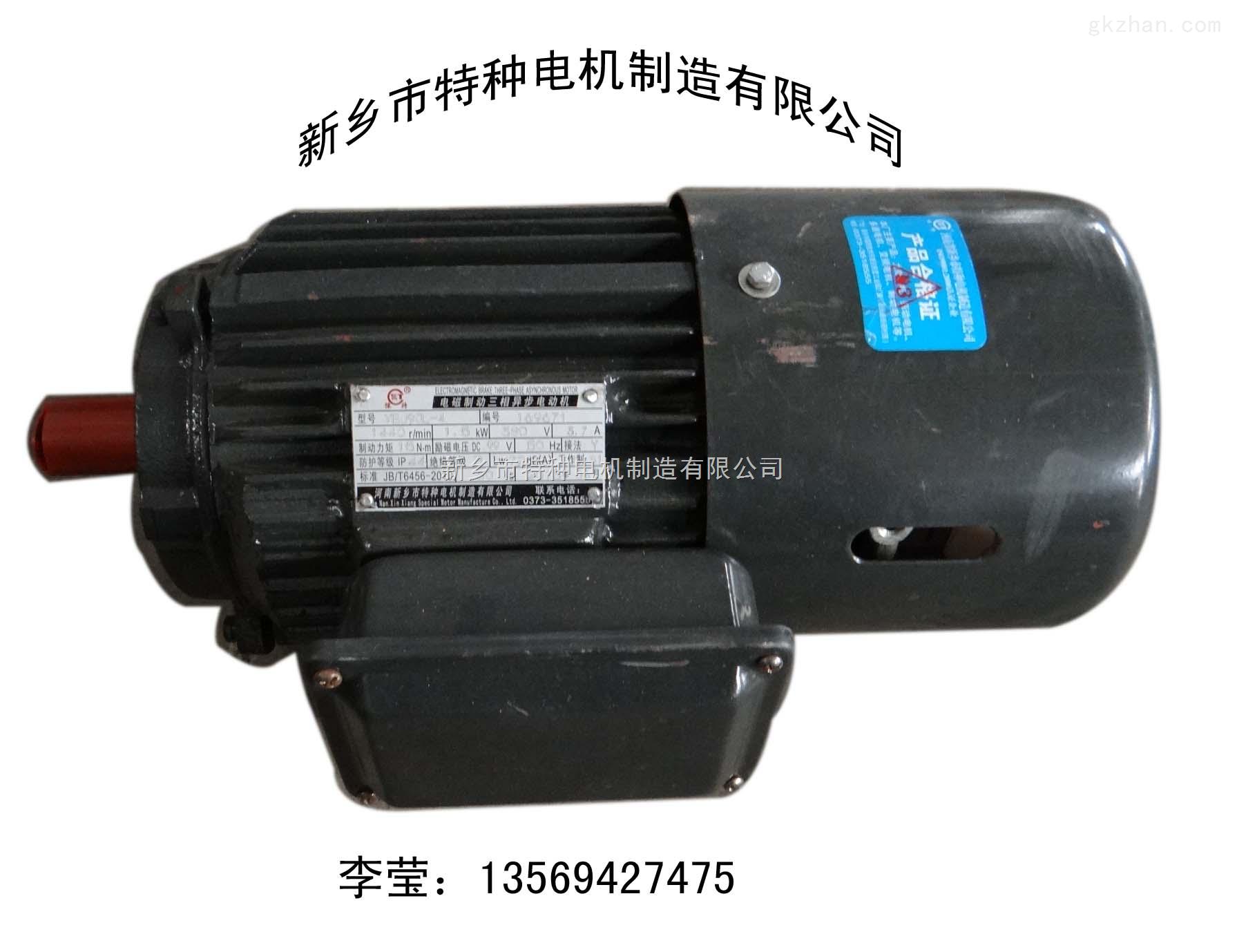 yej90l-4-电磁制动三相异步电动机