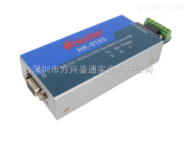 hk-5103-rs232转rs485转换器/光电隔离器