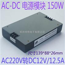 AC-DC电源模块100W,220V转12V电源模块,美赞电源MAF100-220S12