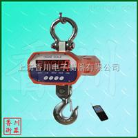 OCS-B直视电子吊秤(上海吊钩秤)