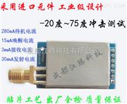 超低功耗JTT1212无线模块支持多对一同时传输