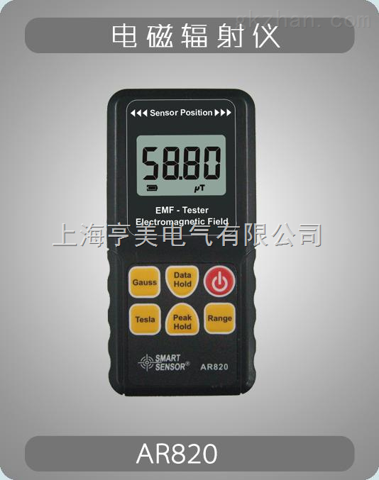 AR820 电磁辐射仪
