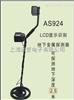 希玛AS-924希玛AS-924地下金属探测器AS924