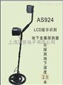希玛AS-924地下金属探测器AS924
