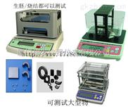 粉末冶金密度測試儀
