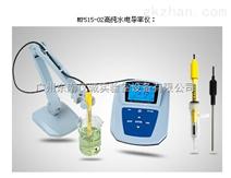 MP515-02广州代理高纯水电导率仪