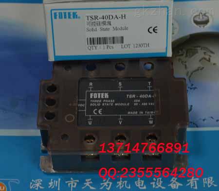 > tsr-40dafotek台湾阳明固态继电器