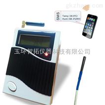 短信报警温度记录仪(超低温冰箱专用)
