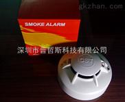 家用独立烟感探测器