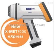 武汉牛津手持式光谱仪X-MET7000 系列