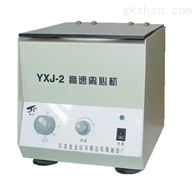 YXJ-2高速离心机