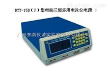 广州*代理DYY-15D(P)型电脑三恒多用电泳仪电源