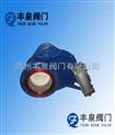 BZ643H-陶瓷摆动式进料阀