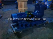 供应ZW50-20-15不锈钢自吸泵