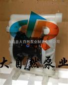 供应QBY-80工程塑料隔膜泵