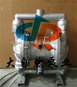 供应QBY-10铝合金气动隔膜泵