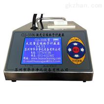 CLJ-3106大流量尘埃粒子计数器