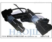 液压力传感器液压力变送器