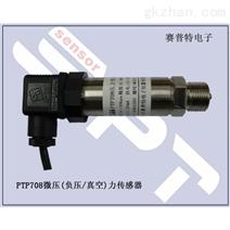 [新品] 真空压力变送器(H-35C)