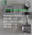 280℃以上导热油流量计贝特技术部首推防干烧分体型(100流量传感器+流量积算仪)