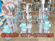 PZ273X-10C 电液动刀型闸阀