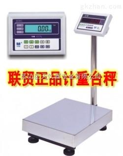 联贸60公斤落地台秤