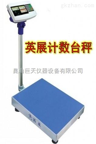 150公斤计数电子秤