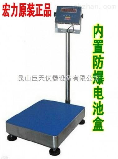 昆山30公斤防爆电子称/电子防爆台秤30公斤多少钱