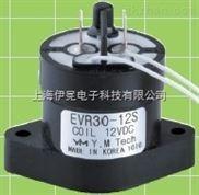 30A EVR30高压直流继电器