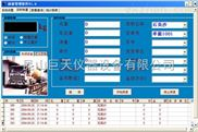 常熟电子称称重管理软件/电子秤称重管理系统订制
