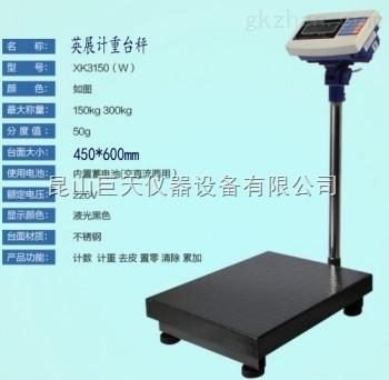 宁波500公斤电子称