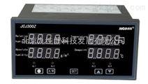 JCJ300Z 绝对湿度/露点测量仪表
