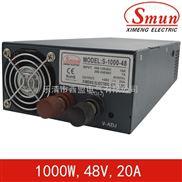 Smun/西盟单组输出1000w48v开关电源