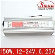 SMA-150-24-Smun/西盟驱动恒流150w24v开关电源