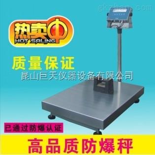 郑州量程30公斤电子称,电子防爆台秤量程30公斤