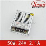 Smun/西盟超薄50w24v开关电源
