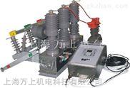 贵阳ZW32-12型户外柱上高压真空断路器_zw32-12